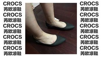 老婆的第N双鞋 篇二十八:Crocs 卡骆驰 女士芮欧平底低帮凉鞋开箱