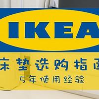 进入中国后宜家做了哪些改变?从床垫尺寸和品质变化谈起|附床垫选购攻略