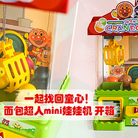 美少女的桌面玩物 篇五:一起找回童心!Anpanman 面包超人 mini 夹娃娃机 开箱