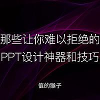 PPT求生指南 篇六:只需轻轻一点,PPT立刻酷炫!分享那些让你难以拒绝的PPT设计神器和技巧!