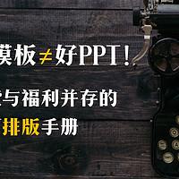 PPT求生指南 篇五:好模板≠好PPT!干货与福利并存的PPT排版手册