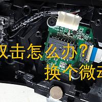 都是为了手感—罗技G502鼠标更换微动