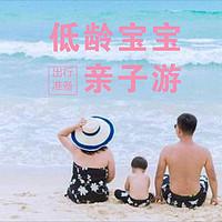 又到旅游季!带着低龄宝宝亲子出游都需要准备什么?亲子游指南了解一下?