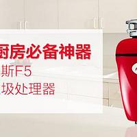 洁净厨房不可或缺电器之:厨房垃圾处理器—贝克巴斯F5型