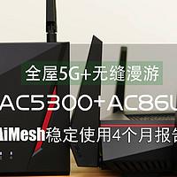 我的智能网络进化 篇三:低至400,全屋5G+无缝漫游—AiMesh路由器4个月使用报告及选购指南