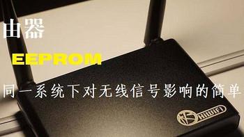 路由器 篇一:路由器不同EEPROM在同一系统下对无线信号影响的简单测试