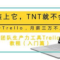 男人的生产力工具 篇四十三:早点装上它,TNT就不会黄了—团队生产力工具Trello教程(入门篇)
