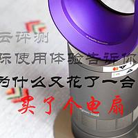 为什么花一个空调钱买台风扇:DYSON 戴森 AM07 风扇使用测试