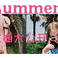夏天不知道穿什么?叮,你的清爽百搭衣橱已上线