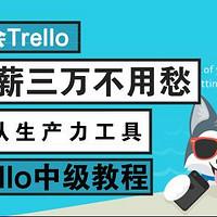 男人的生产力工具 篇四十四:学会Trello,月薪三万不用愁—团队生产力工具Trello中级教程(一)