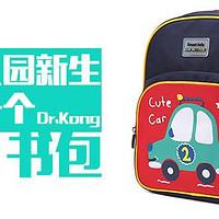 准幼儿园新生的一个书包—江博士幼儿书包晒单
