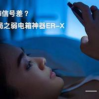 网络环境合理布局 篇一:中小户家庭Wi-Fi信号差?你需要弱电箱神器ER-X