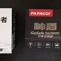 PAPAGO趴趴狗星光夜视机型N291和560WIFI对比测评