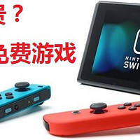 NS游戏贵?E-Shop免费游戏来一波!