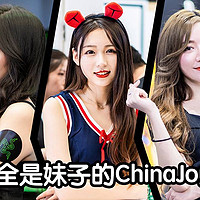 我的眼里只有妹子、小姐姐和小仙女!重点跑偏的2018 ChinaJoy Day2游记