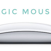 你真的需要Magic Mouse吗?
