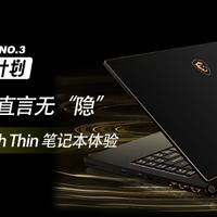 """""""龙""""行虎步,直言无""""隐"""":微星 GS65 Stealth Thin 笔记本体验"""