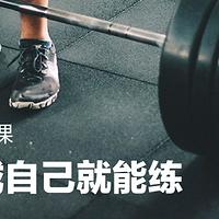 小帅说健身 篇四:初入健身房不再懵B,一篇教你如何使用健身房的固定器械?还办什么私教课?