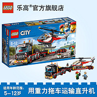 LEGO 乐高城市组 60183 重型直升机运输车