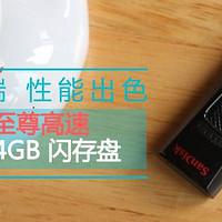 男人的生产力工具 篇四十八:定位中端 性能出色—SanDisk 闪迪 至尊高速 CZ48 64GB 闪存盘 晒单