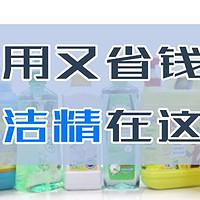 日用测评 篇一:洗洁精选得好,碗洗得又快又好!10款热门洗洁精实力测评