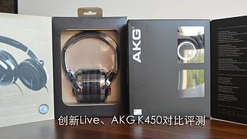 199元价位段的两款经典耳机对比——创新Live、AKG K450评测报告