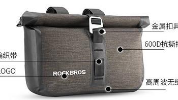 骑行新丁自留地 篇六:洛克兄弟Rockbros车把包开箱评测