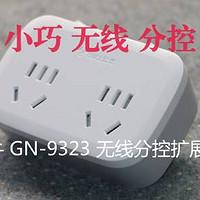 新房装修漫记 篇十四:小巧多用 公牛GN-9323无线分控扩展插座