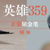 男人的生产力工具 篇五十六:英雄钢笔359铱金笔晒单