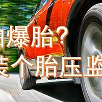 安全第一—伟力通 T6 胎压监测 安装小记