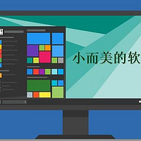 Windows上小而美的软件
