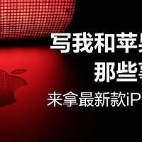 苹果再发布新机,想要最新款 iPhone 的速来戳我!
