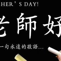 """教师节,是老师的节日,还是家长的""""劫日""""?"""