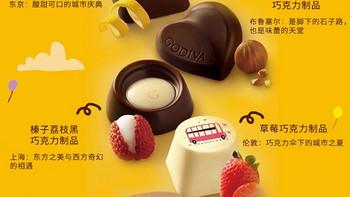 生活需要仪式感 篇五:比利时GODIVA歌帝梵巧克力美妙城市幻想曲系列礼盒装18粒