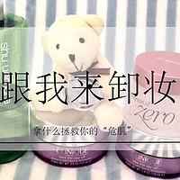 panda美妆日志 篇六:养儿不防老,卸妆才不老,推荐5款好用的卸妆产品,值得入手!