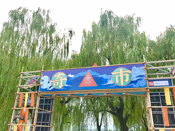 第三届淘宝造物节今日开幕