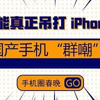 """【每日话疗】 """"手机圈春晚""""开完了,国产开启""""群嘲""""苹果模式! 谁能真正""""吊打""""iPhone XS?"""