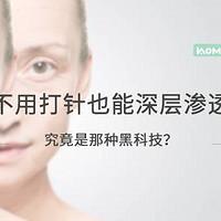 丁妈教你选面膜 篇五:效果能赶追医美的护肤品黑科技,需要了解一下?