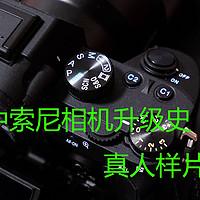六年家中索尼相机升级史(TX66、NEX-5R、A7M2、黑卡3、A7M3) 部分真人样片展示