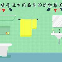 提升卫生间品质的好物推荐