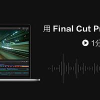 【生活需要仪式感】1分钟视频剪辑教程,用Final Cut Pro剪辑你的生活