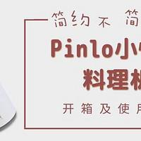 简约不简单—Pinlo 品罗 小怪兽 料理机开箱及使用小记