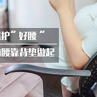 """保护""""好腰"""",从座椅腰靠背垫做起——倍逸舒腰靠垫开箱评测"""