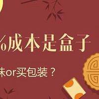 【值日声】高颜值的各路网红月饼,超60%成本是盒子!你买月饼礼盒,是买口味还是买包装?