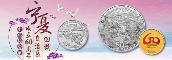 央行发行宁夏回族自治区成立60周年金银纪念币