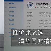 清华同方(THTF)精锐M810商用办公电脑主机开箱简评