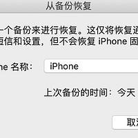 换了新iPhone——你一定需要这份超便捷旧手机导入指南