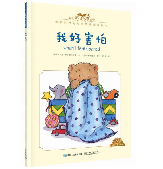 用故事治愈心灵 帮孩子缓解紧张害怕心理的绘本