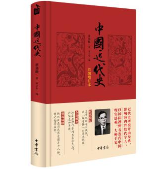 血与泪铸就的历史 中国近代史著作推荐