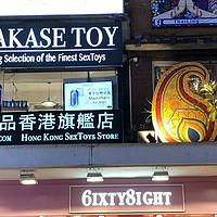 花花世界中的小清流:我在香港逛情趣用品店